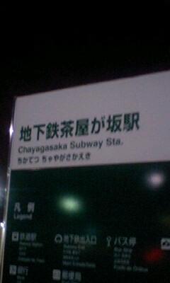 桃花台と台湾のかき氷